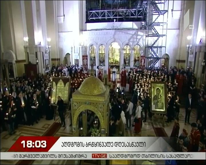 აღდგომის დღესასწაული საქართველოში