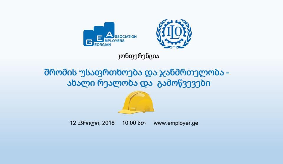 შრომის უსაფრთხოების თემაზე დღეს კონფერენცია გაიმართება