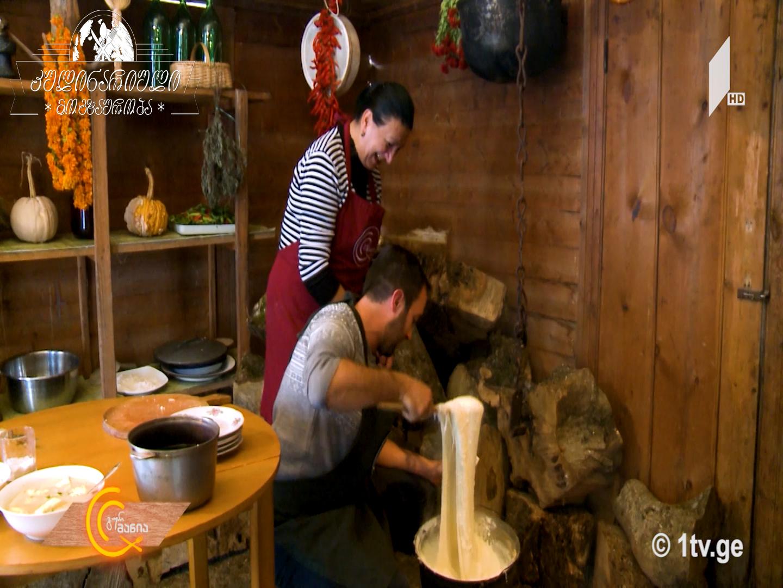 #გურმანია - მეგრული სამზარეულო - ელარჯი და გებჟალია