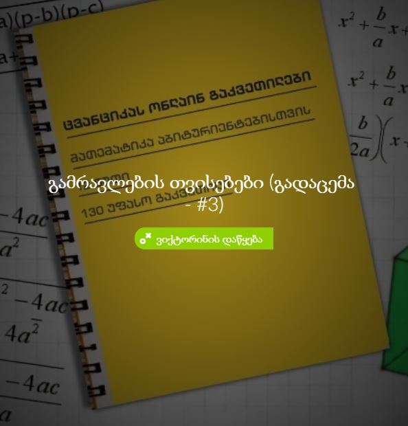 ტესტი - გამრავლების თვისებები (გადაცემა - #3)