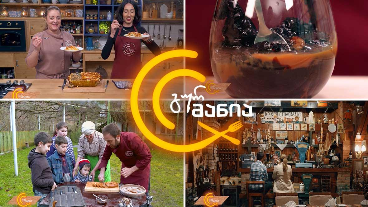 გურმანია - ლაზანია / ნამდვილი ქართული ნაზუქი / შოკოლადის პუდინგი / კულინარიული მოგზაურობა დროში