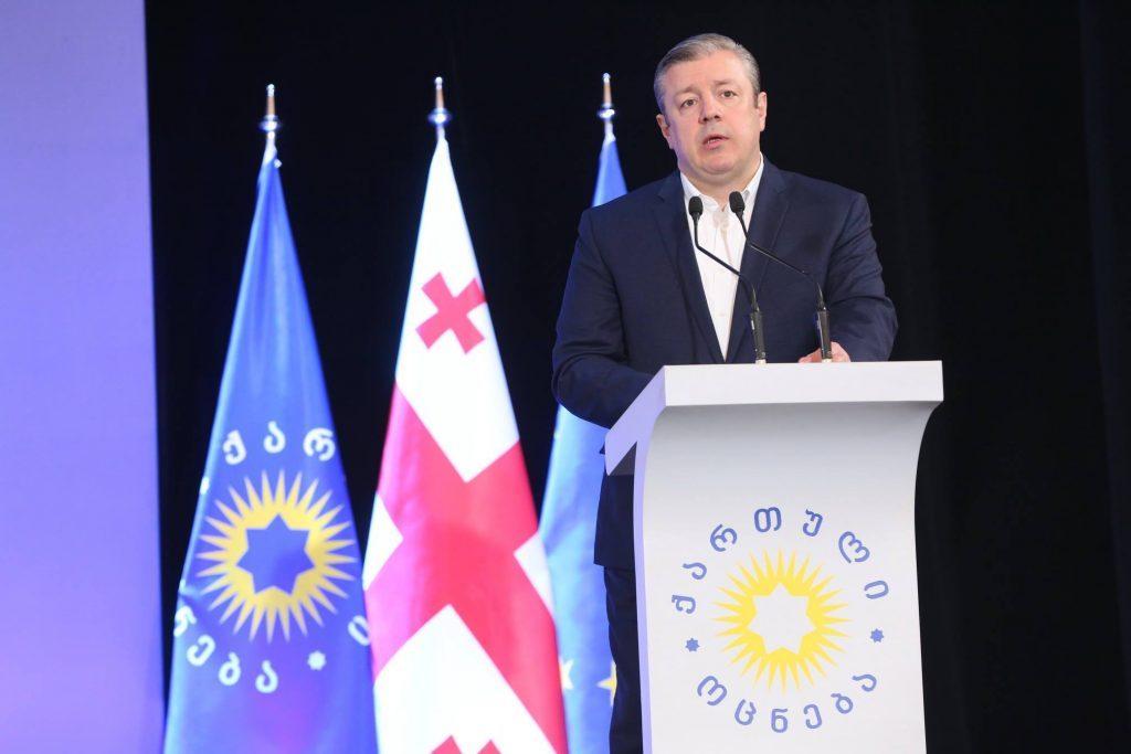 Георгий Квирикашвили выступит со специальным заявлением