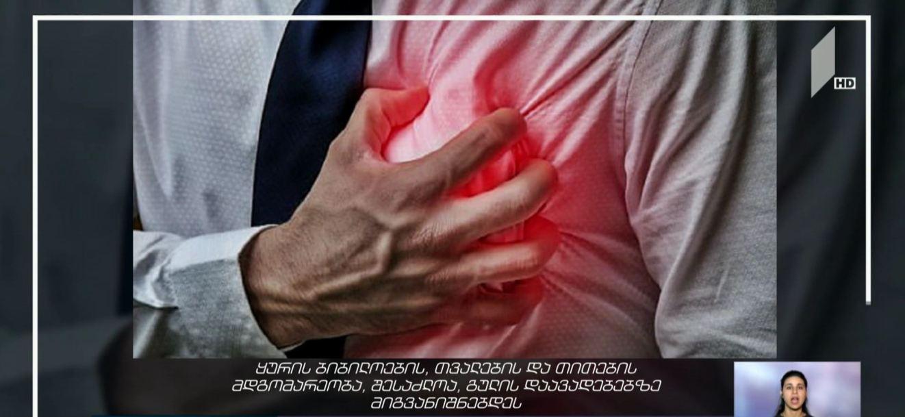 #პირადიექიმი გულის დაავადების ნიშნები