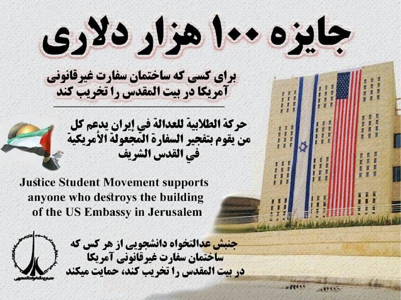 İran təşkilatlarından biri Yerusəlimdə ABŞ səfirliyini partlatmaq üçün mükafat qoydu