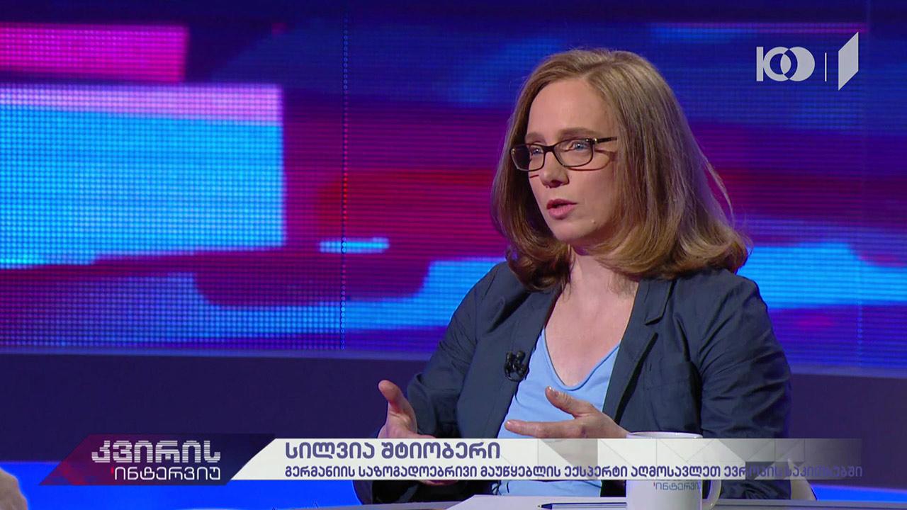 კვირის ინტერვიუ - ირაკლი აბსანძის სტუმარია სილვია შტიობერი, გერმანიის საზოგადოებრივი მაუწყებლის ექსპერტი აღმოსავლეთ ევროპის საკითხებში #LIVE