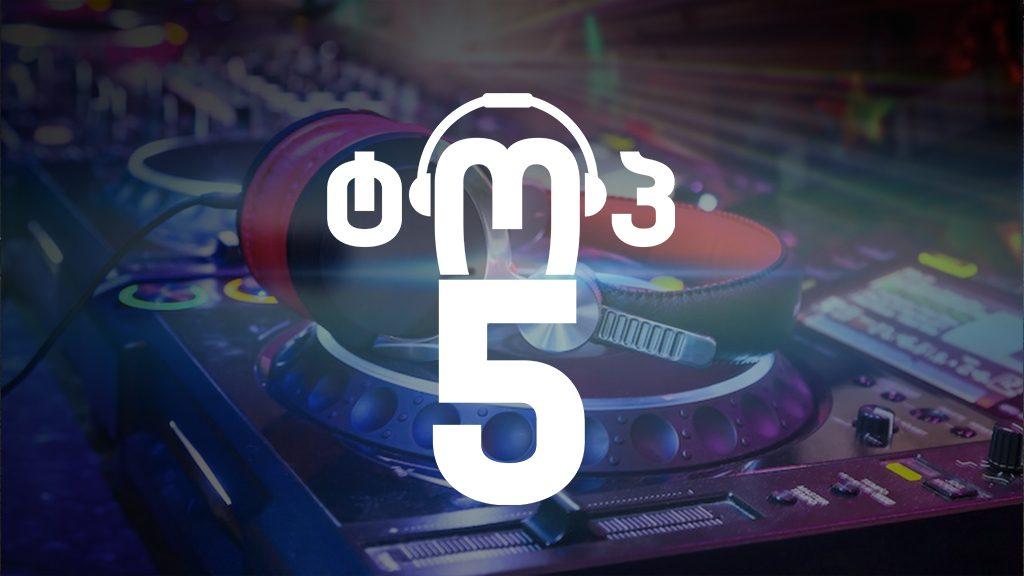 #სახლისკენ - პიანისტ დათუნა ალადაშვილის ტოპ 5 ( 5  რჩეული მუსიკალური ნაწარმოები)