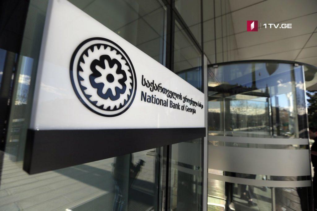 ეროვნული ბანკი სესხის გამცემი სუბიქტებისთვის საინფორმაციო შეხვედრებს მართავს