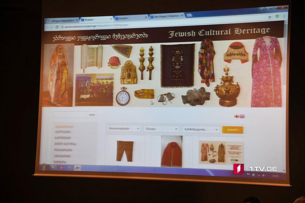 В Национальном музее Грузии состоялась презентация веб - страницы еврейских коллекций и прошла выставка (фото)