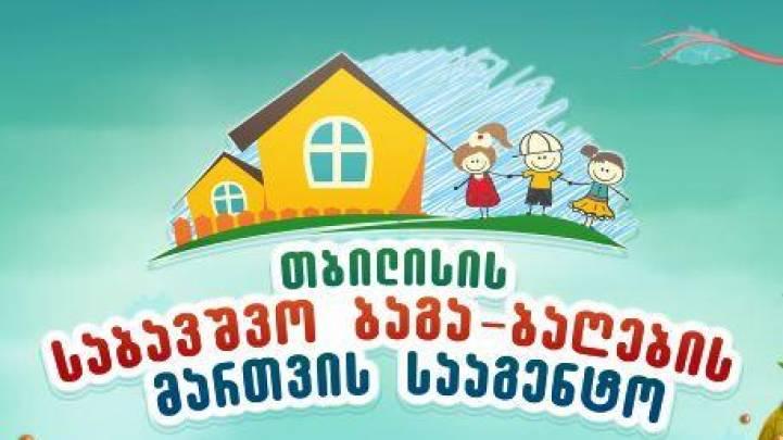 ხვალ თბილისში სააღმზრდელო პროცესი მხოლოდ სამ საბავშვო ბაღში არ განახლდება