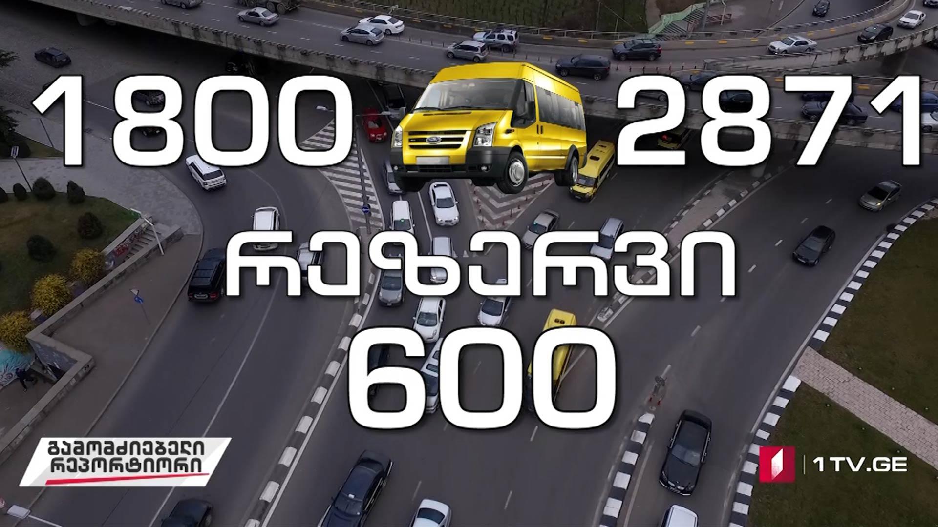 ხანძარი ჩვენს ტრანსპორტში - სახიფათო გარიგება ყვითელ