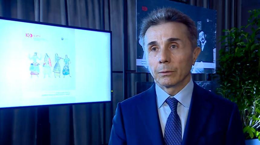 Бидзина Иванишвили - Мы должны сделать все для того, чтобы наша страна вошла в достойные ряды развитых государств