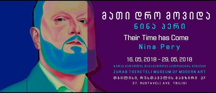 """თბილისში, ნინა პერის გამოფენა გაიმართება, რომელიც """"ლურჯწვერას"""