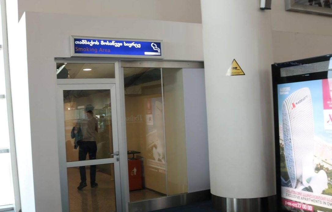 თბილისის აეროპორტში თამბაქოს მოსაწევი სივრცე მოეწყო