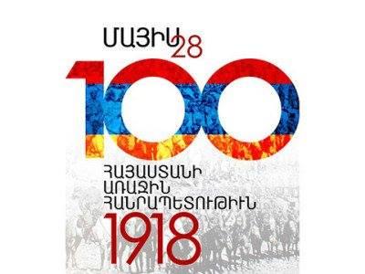 სომხეთში დემოკრატიული რესპუბლიკის დაარსების 100 წლისთავს აღნიშნავენ