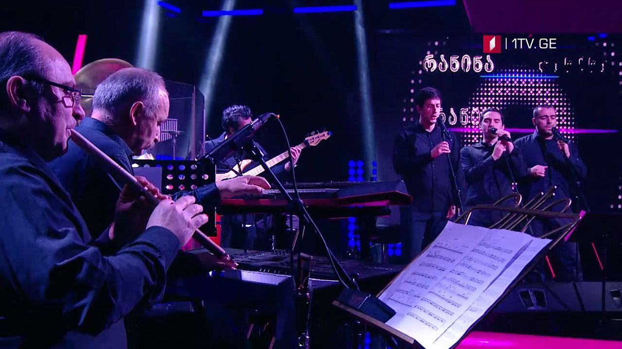 """""""ირიაო"""" - """"ადილა"""". """"რანინა"""" - პირველი ნახევარფინალი / Ethno-Jazz Band Iriao – Adila"""