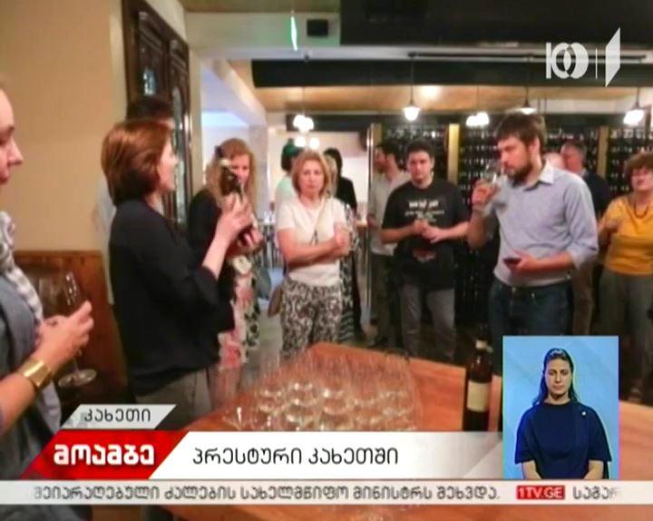 მედიატური კახეთში - საქართველოში ევროკავშირის ქვეყნებიდან ჟურნალისტები ჩამოვიდნენ