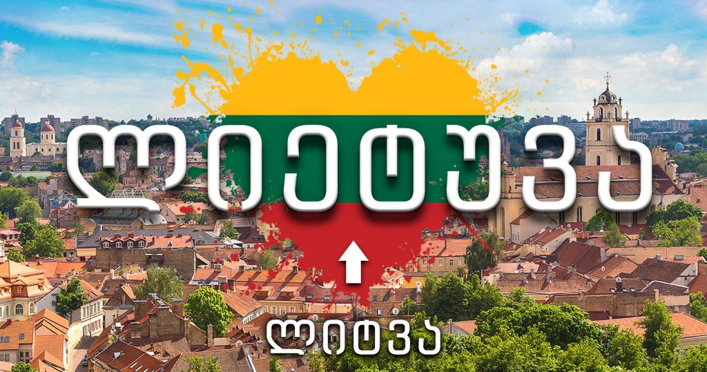 Gürcü dilində Litvanın avtentik adı - Lietuva olacaq