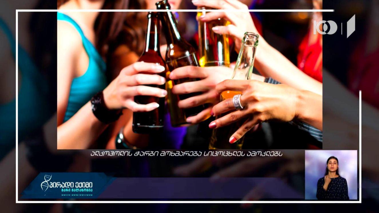 #პირადიექიმი ალკოჰოლის ჭარბი მოხმარება სიცოცხლეს ამოკლებს
