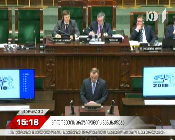 პოლონეთის პრეზიდენტი: NATO-ს სამიტზე საქართველოსთან თანამშრომლობის გაძლიერება სერიოზულად უნდა განიხილონ