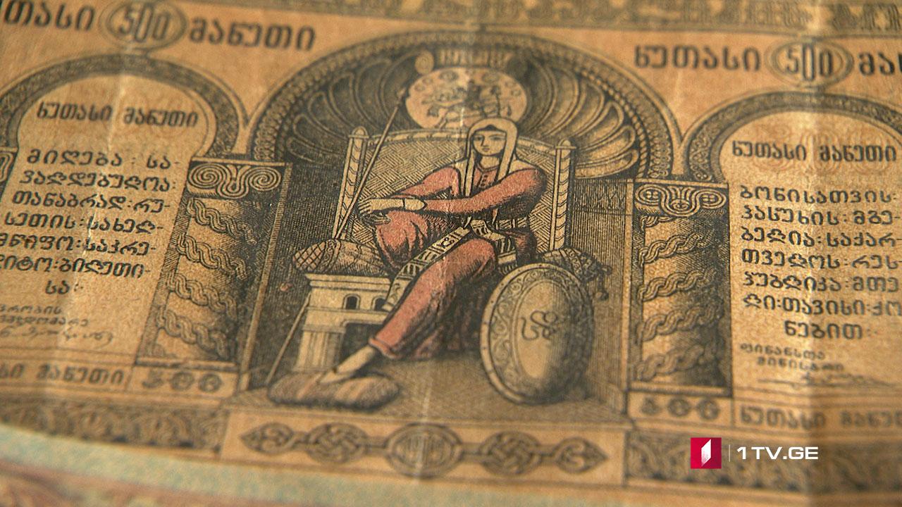 პირველი ეროვნული ფულის ერთეული