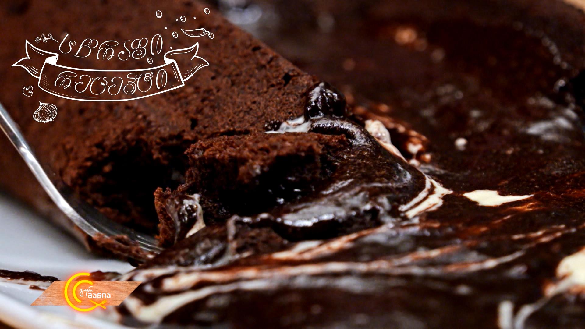 #გურმანია შოკოლადის ლავა