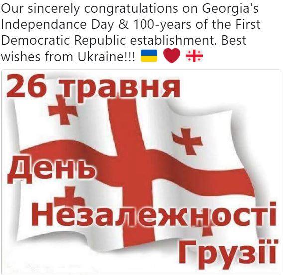 Посольство Украины – Искренне поздравляем Грузию с Днем независимости, с лучшими пожеланиями из Украины