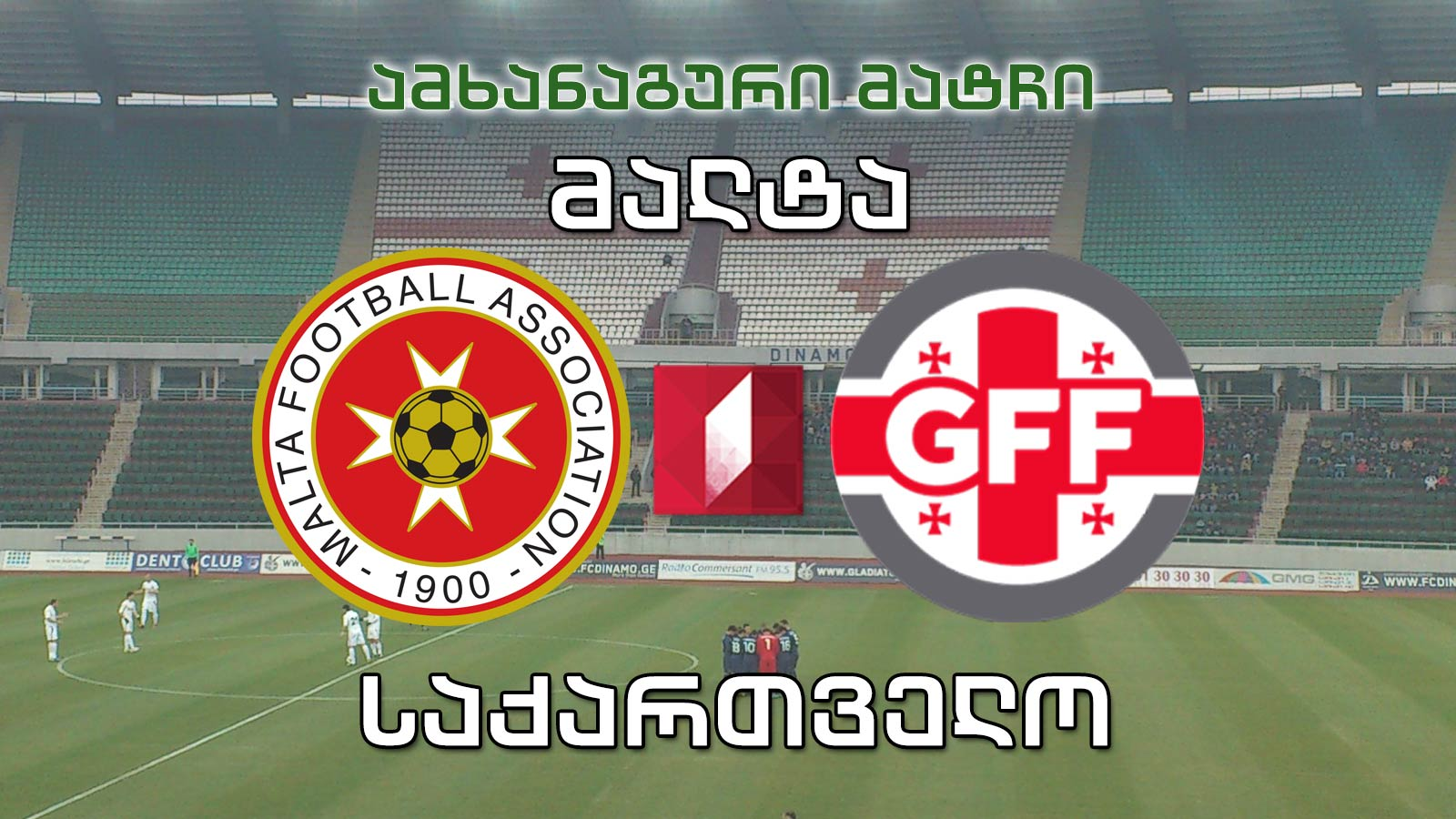 ფეხბურთი. მალტა - საქართველო / Football. Malta vs Georgia #LIVE