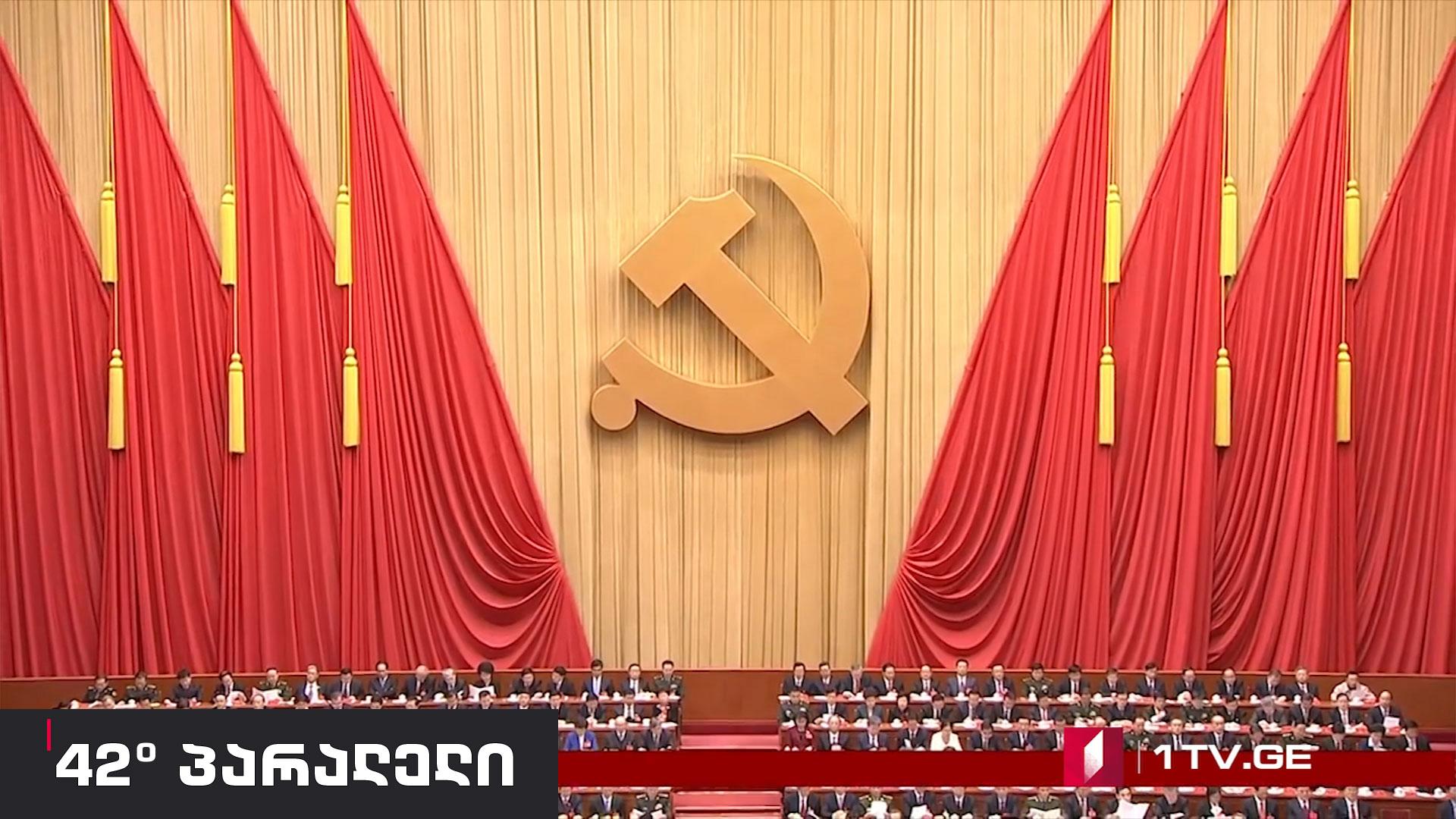 42° პარალელი - ჩინეთის მმართველობა - როგორ არის მოწყობილი ძალაუფლების სისტემა ჩინეთში