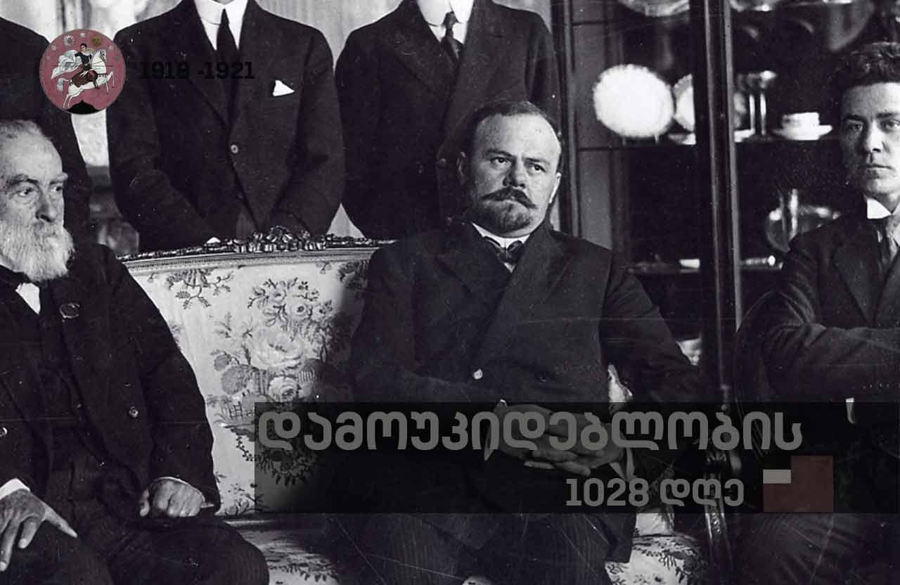 დამოუკიდებლობის 1028 დღე - საქართველოს პირველი საგარეო საქმეთა მინისტრი - აკაკი ჩხენკელი