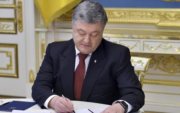 პეტრო პოროშენკომ ანტიკორუფციული სასამართლოს შესახებ კანონს ხელი მოაწერა