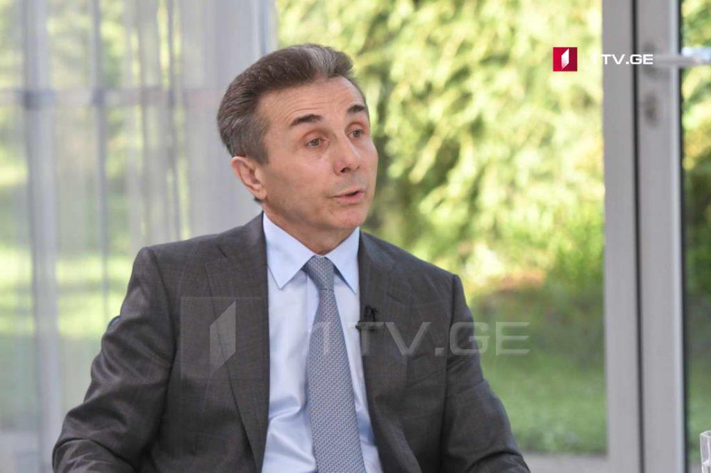 Бидзина Иванишвили – В выборе премьер-министра, естественно, у меня была своя роль и вклад, так как я считаю, что он компетентен вести сегодняшнее правительство
