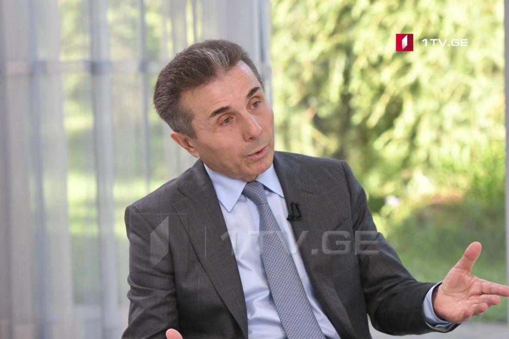 Бидзина Иванишвили – Моя позиция – поддержать на президентских выборах достойного, независимого кандидата, если такого не будет, не поддерживать никого и пусть оппозиция делит этот институт