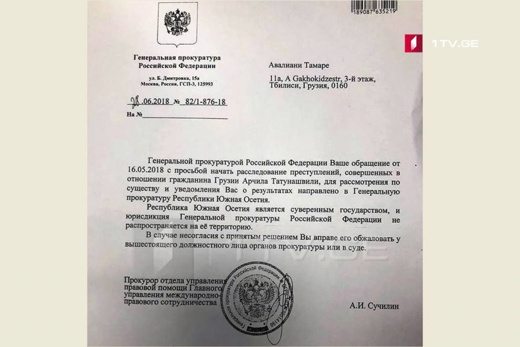 """არჩილ ტატუნაშვილის საქმეზე ოჯახმა რუსეთის პროკურატურიდან წერილი მიიღო - """"რუსეთი არ ერევა სამხრეთოსეთის საქმიანობაში"""""""