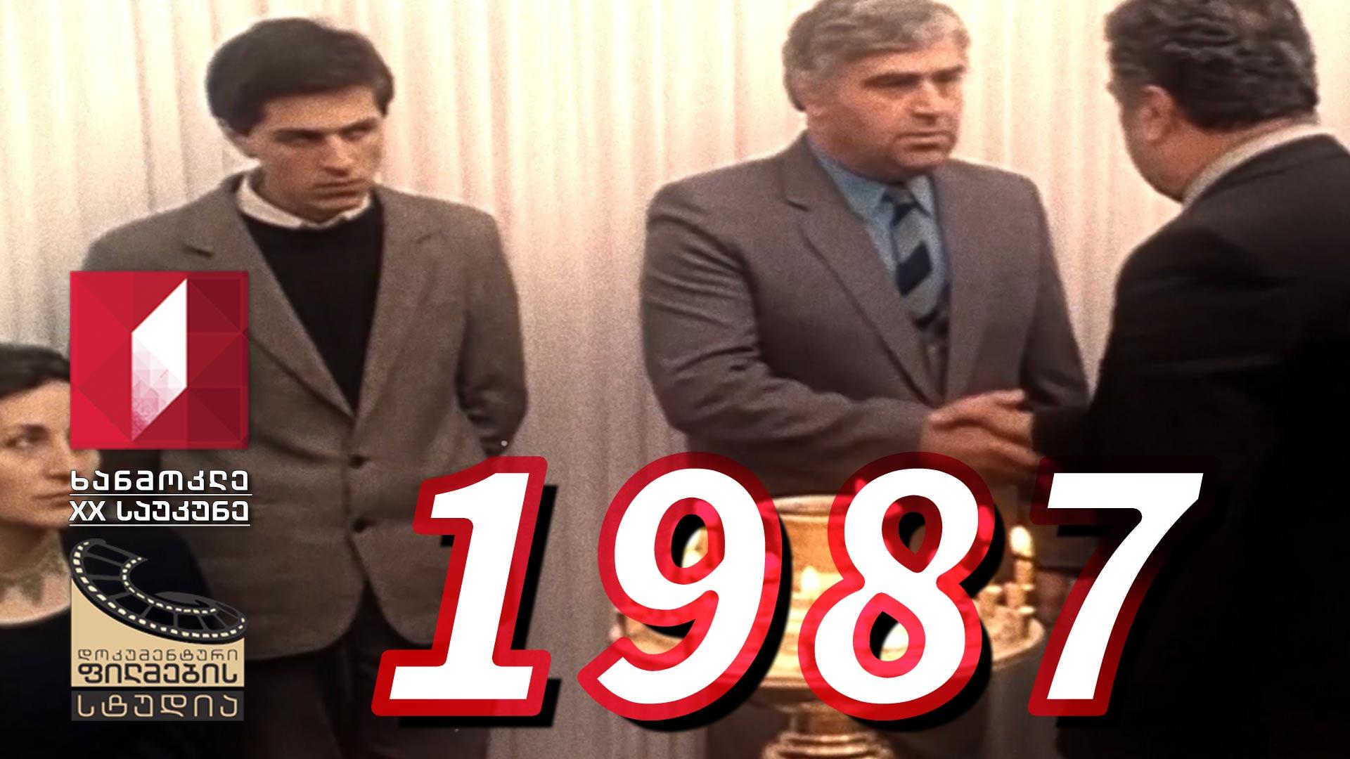 ხანმოკლე XX საუკუნე - 1987