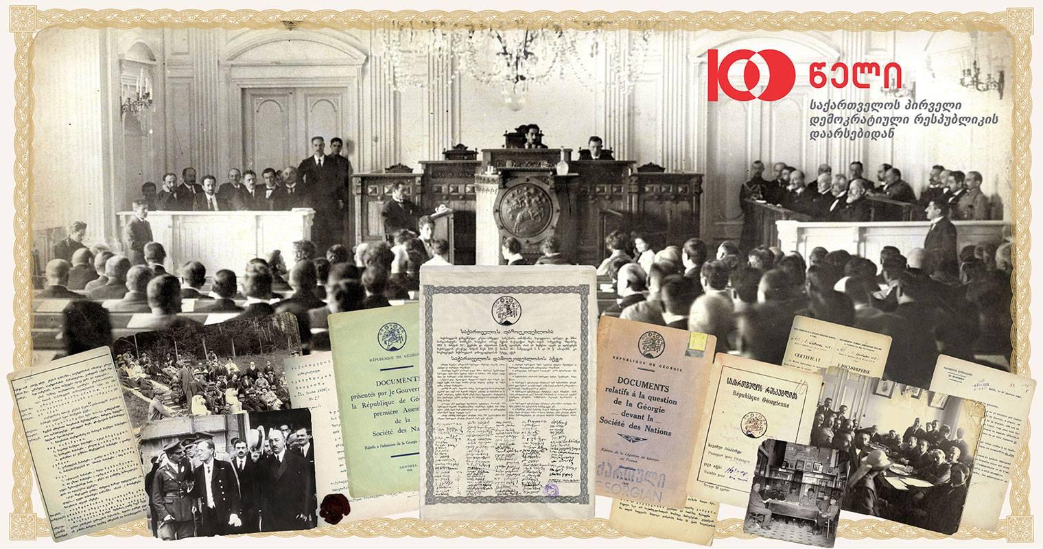 დამოუკიდებლობის 1028 დღე - საქართველოს დემოკრატიული რესპუბლიკის 100 წლისთავისადმი მიძღვნილი ღონისძიებები