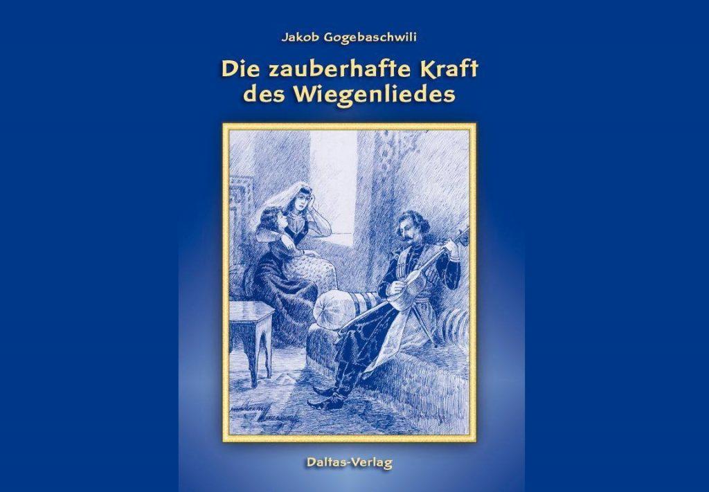 """იაკობ გოგებაშვილის """"იავნანამ რა ჰქმნა""""გერმანულ ენაზე გამოიცა"""