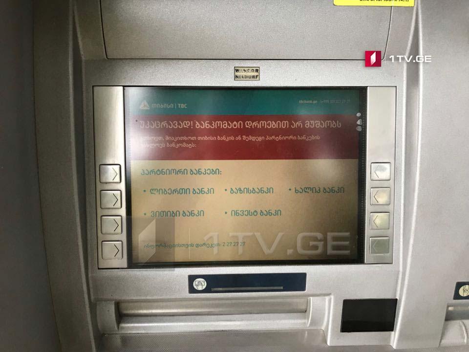 """""""თიბისი ბანკში"""" აცხადებენ, რომ საბარათე მომსახურებაზე ტექნიკური შეფერხება უახლოეს ხანშიაღმოიფხვრება"""