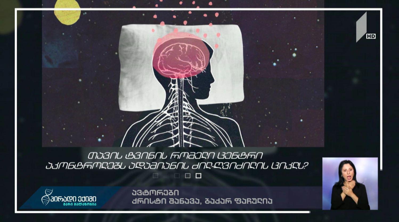 #პირადიექიმი კვლევა ძილის ახალი თერაპიის დანერგვის მიზნით