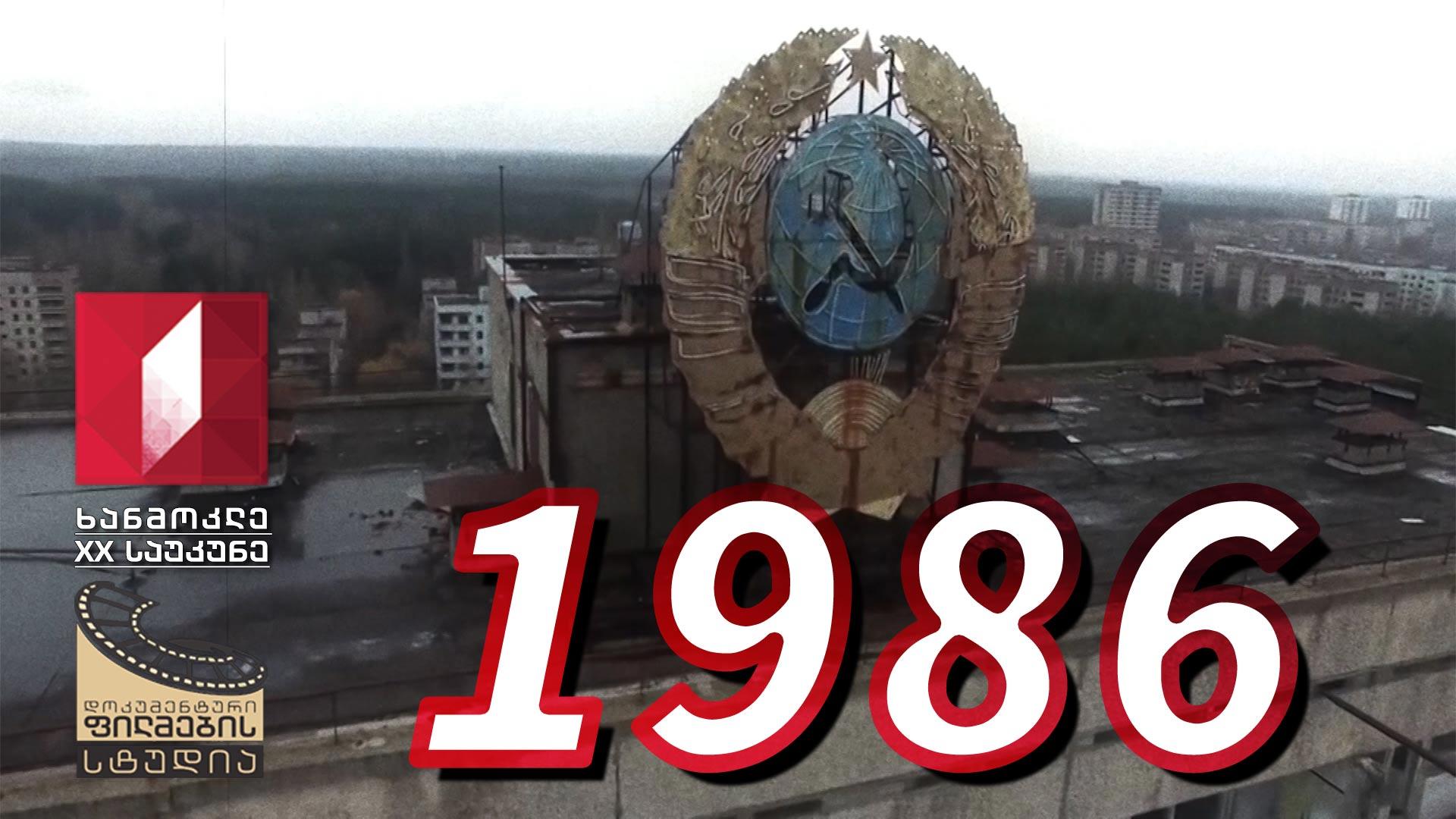 ხანმოკლე XX საუკუნე - 1986