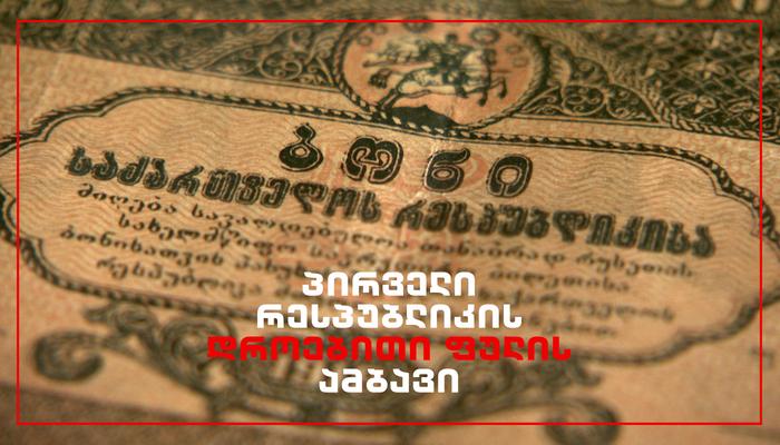 პირველი რესპუბლიკის დროებითი ფულის ამბავი