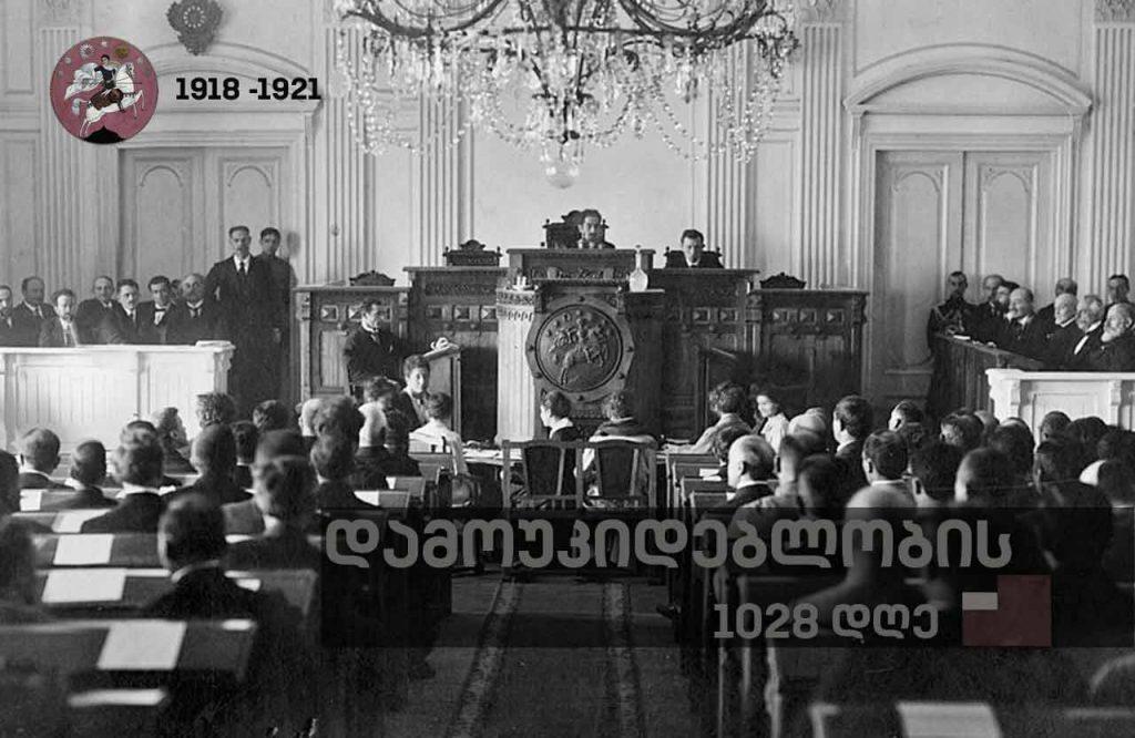 დამოუკიდებლობის 1028 დღე - საქართველოს დემოკრატიული რესპუბლიკის მთავრობა და სახელმწიფოებრივი ინსტიტუტების ჩამოყალიბება