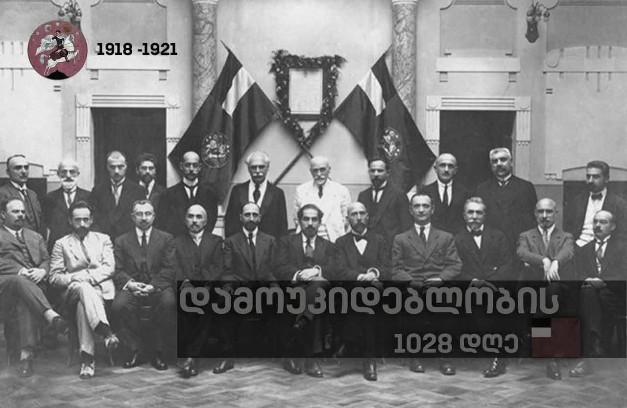 დამოუკიდებლობის 1028 დღე - საქართველოს სოციალ-დემოკრატიული პარტია და მისი ლიდერი ნოე ჟორდანია