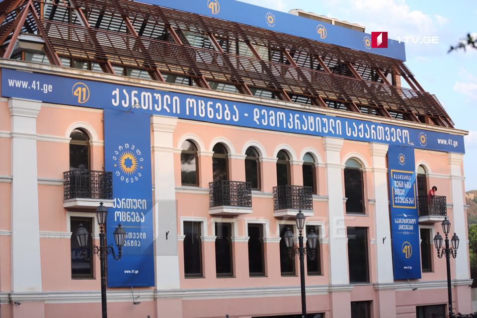 """""""ქართული ოცნების"""" პოლიტსაბჭოს სხდომა 9 სექტემბერს გაიმართება"""