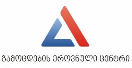 Национальный центр экзаменов объявляет прием апелляционных заявок