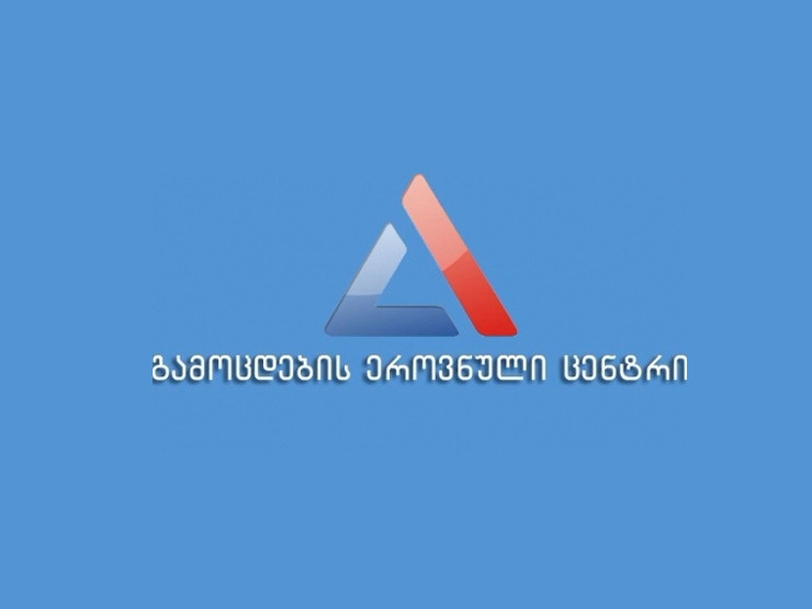 Results of Examinations in Georgian Language and Literature, Geography and Mathematics to be published