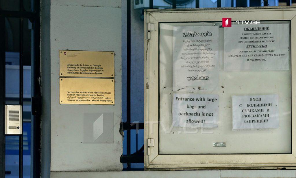 რუსეთის სავიზო ცენტრით სარგებლობა 30 დოლარი ეღირება