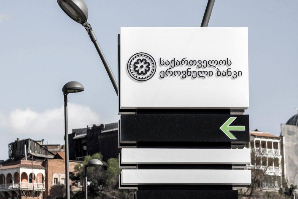 ეროვნული ბანკის პესიმისტური სცენარით, ლარი 2018 წელს 10 პროცენტით გაუფასურდება