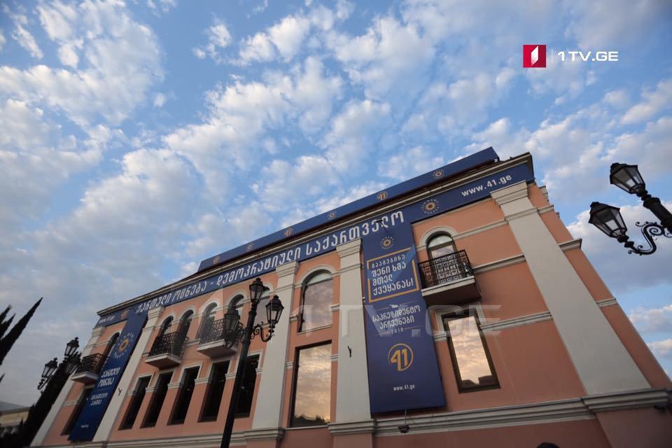"""На запланированной встрече в офисе """"Грузинской мечты"""", предположительно, обсудят президентские выборы и решение Конституционного суда"""