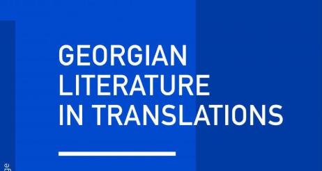 ქართული წიგნის ეროვნული ცენტრი უცხოელი გამომცემლებისთვის მთარგმნელობითი პროგრამის შედეგებს აქვეყნებს