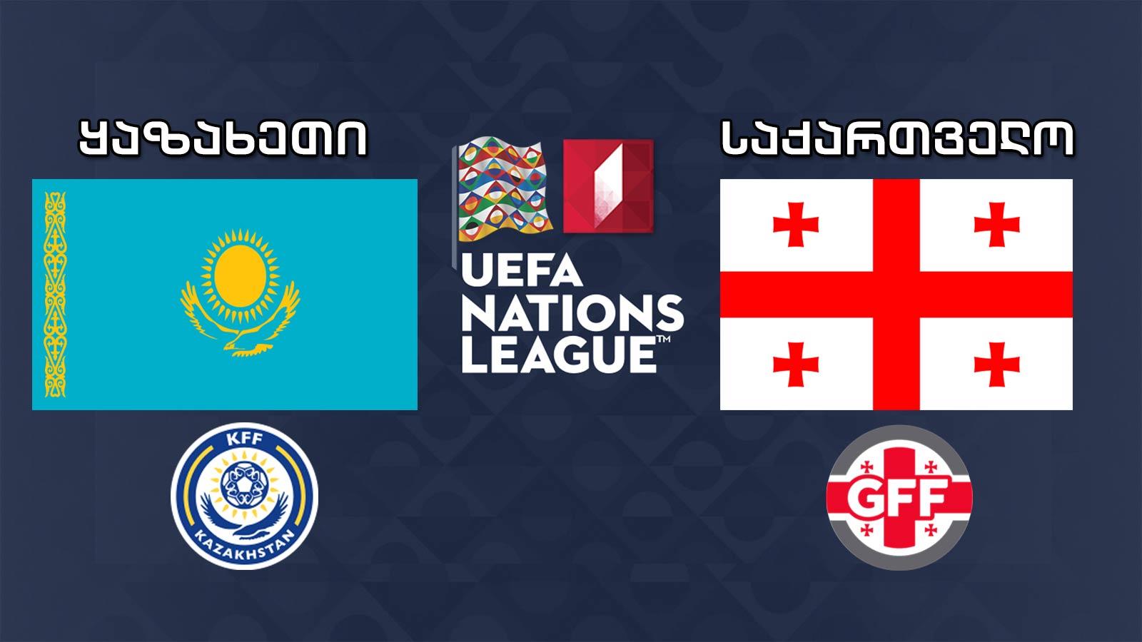 #ერთალიგა ყაზახეთი - საქართველო / UEFA Nations League. Kazakhstan VS Georgia